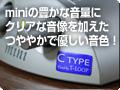 心地よさが魅力「mini C type Tuned by T-Loop     」好評販売中!!